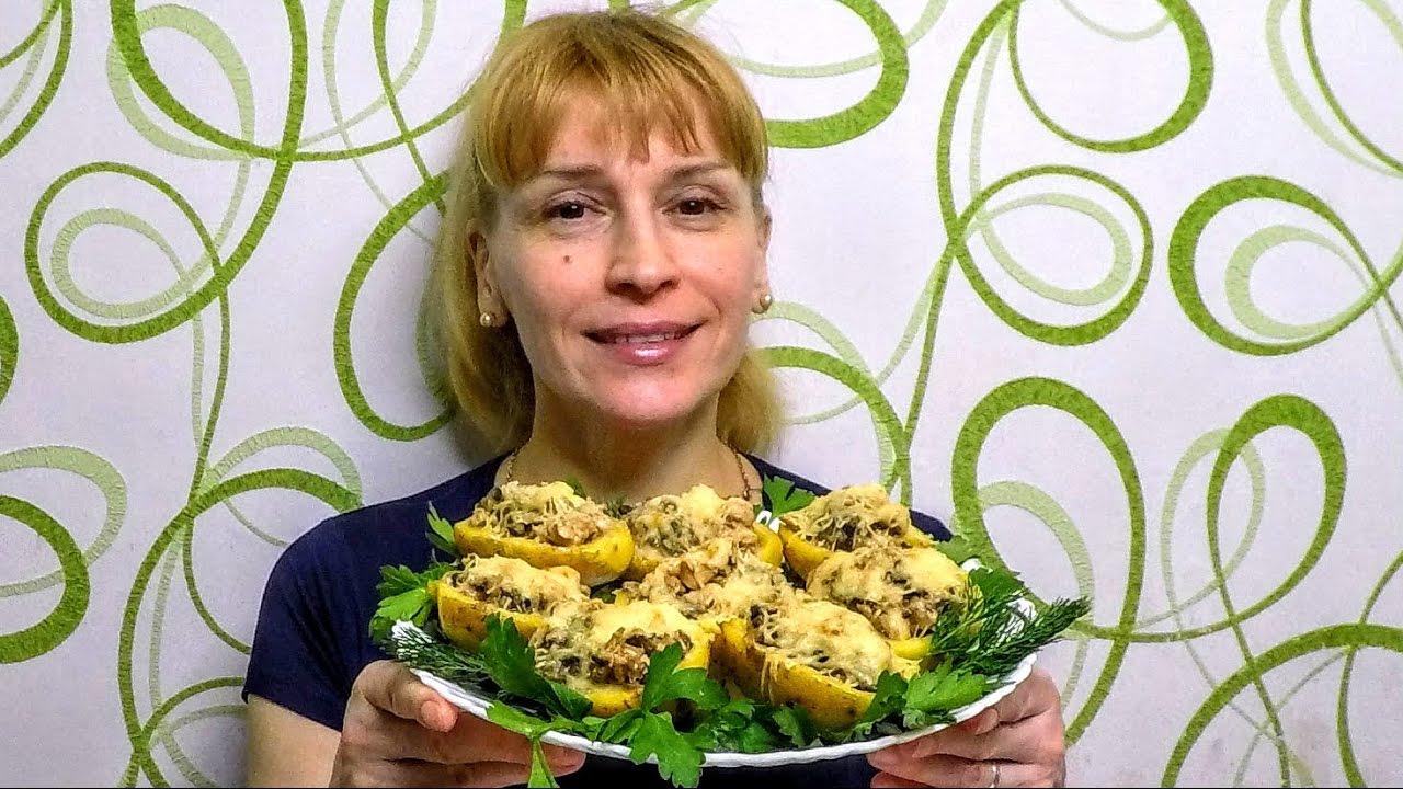 Фаршированный картофель в духовке простой праздничный рецепт закуски!