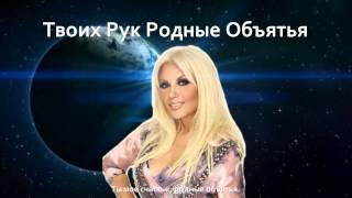 Таисия Повалий - Твоих Рук Родные Объятья