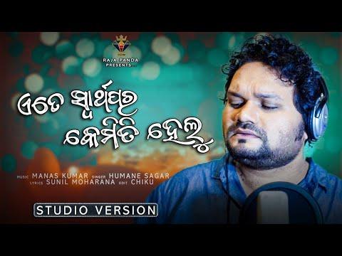 Ate Swarthapara Kemiti Helu || Humane Sagar New Sad Song 2019