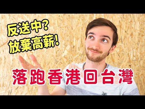 為什麼我離開香港回到台灣?! ✈️ 驚喜女朋友 WHY I LEFT HONG KONG TO COME BACK TO TAIWAN
