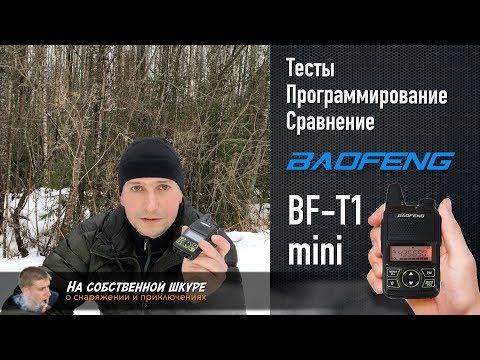 ✓ Радиостанция Baofeng BF-T1. Тесты. Программирование. Сравнения 👍
