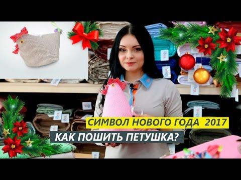 DIY Подушка Петух своими руками. СИМВОЛ 2017 года. Как сделать петуха к Новому году