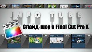 Слайд-шоу в Final Cut Pro X - FCPX Slideshow