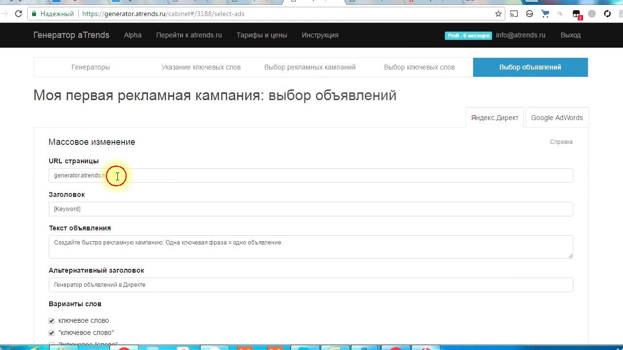 aTrends - Генератор объявлений для Яндекс Директа - Дополнительные настройки