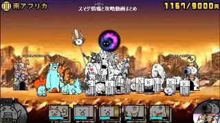 X にゃんこ サイバー 【無課金】未来編 第3章