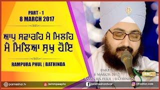 Part 1 - Aap Savare Mai Mileh - 8_3_2017  Rampura Phul