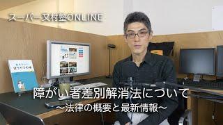 障がい者差別解消法 について/ スーパー又村塾ONLINE