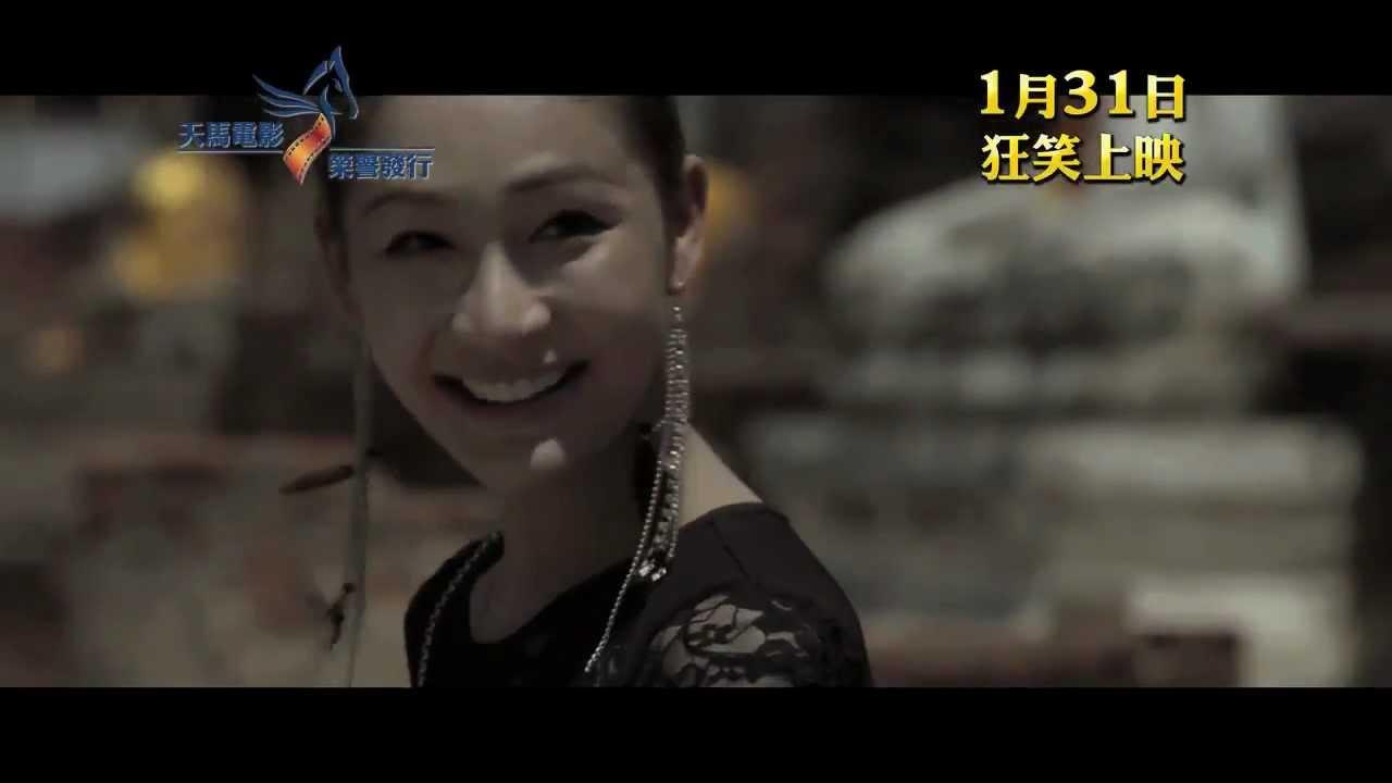 人再囧途之泰囧 香港預告 2 - YouTube