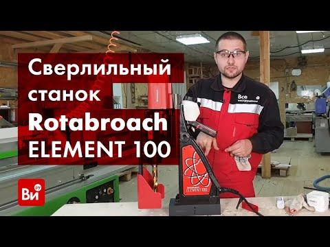 Обзор магнитного электрического сверлильного станка Rotabroach ELEMENT 100