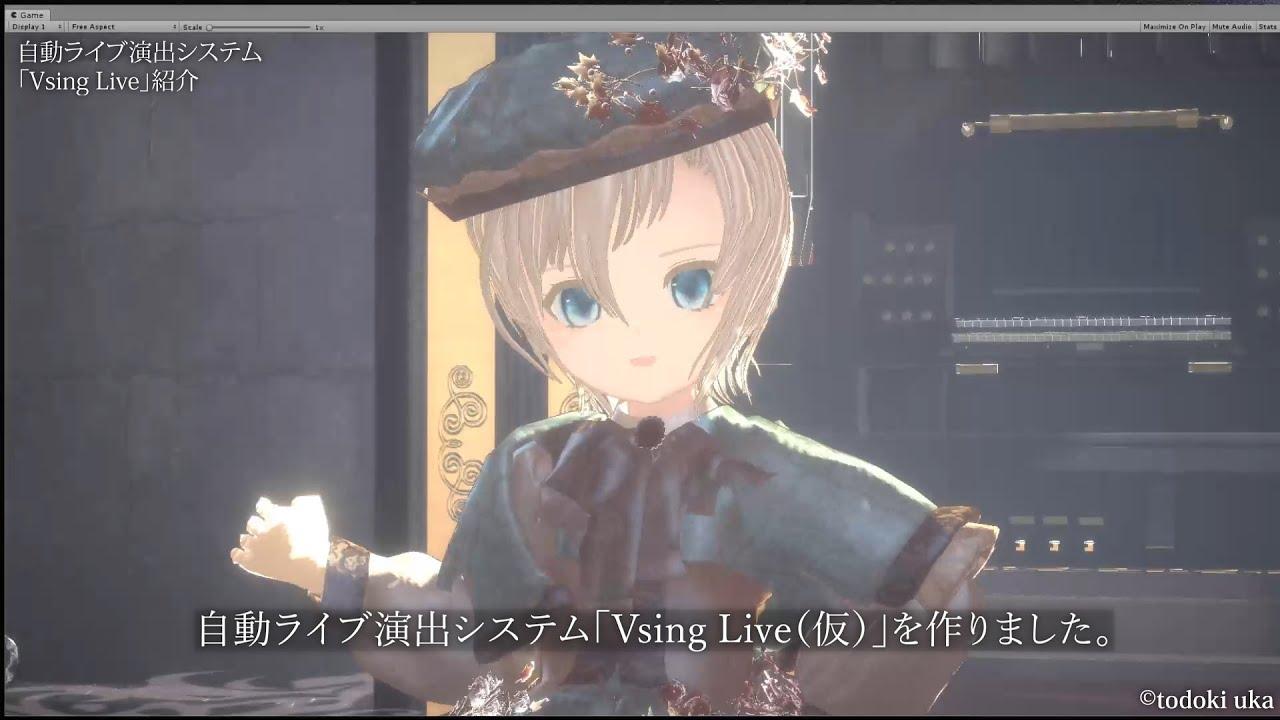 VTuberのライブ演出を自動で行うシステム「Vsing Live」を作りました