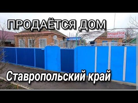 ПРОДАЕТСЯ ДОМ В СТАВРОПОЛЬСКОМ КРАЕ / Г. НОВОАЛЕКСАНДРОВСК