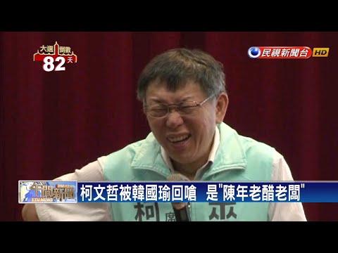 被酸「老醋工廠老闆」  柯P再嗆韓「受傷慘重-民視新聞