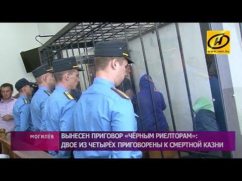 Как казнят в белоруссии