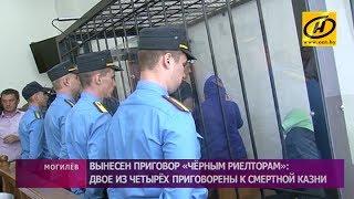Вынесен приговор «чёрным риелторам» - смертная казнь для двоих из четырёх