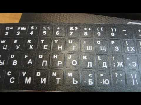 Наклейки на клавиатуру - Китай #28