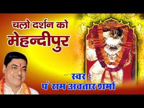मेहंदीपुर बाला जी भजन - चलो दर्शन को मेहन्दीपुर - राम अवतार शर्मा - भक्ति भजन कीर्तन