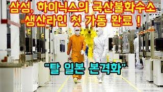 """삼성, 하이닉스의 국산 불화수소 생산라인 처음가동 완료 """"탈 일본 본격화"""""""