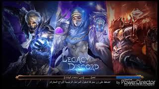 افتتاح سيرفر العرب EU-1400 ومواعيده بالتفصيل | Legacy of discord - Arab server