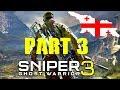 Sniper Ghost Warrior 3 ნაწილი 3 ქორწილი mp3