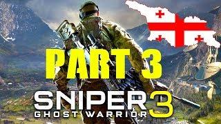 Sniper Ghost Warrior 3 [ნაწილი 3] / ქორწილი
