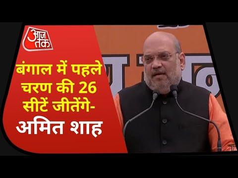 Bengal में 30 में 26 तो Assam में 47 में 37 सीटें जीतेंगे हम, बोले Amit Shah