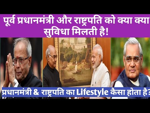 Benefits given to former Prime Minister and President of India | प्रधानमंत्री & राष्ट्रपति को सुविधा