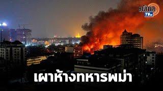 พม่าเดือด! เผาห้างทหาร กองทัพทิ้งระเบิดโจมตีกะเหรี่ยง ชาวบ้านดับกว่า 30 ราย: Matichon TV