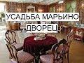 Усадьба Марьино Дворец Санкт Петербург