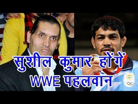 Sushil Kumar may join WWE soon | वनइंडिया हिन्दी