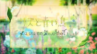 『リズと青い鳥』 2018年4月21日ロードショー アニメーション制作:京都...