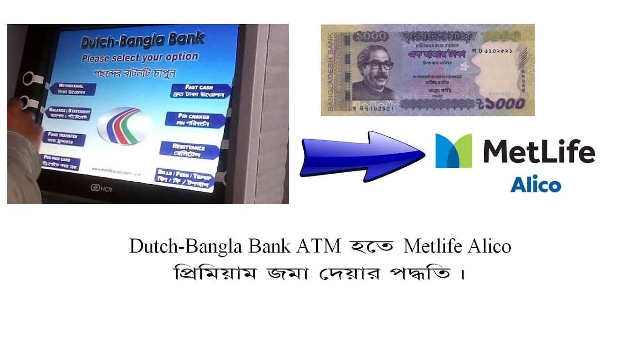 Metlife Alico Premium Payment From DBBL ATM Card by Information Vedio