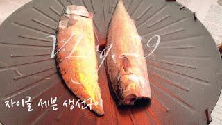 자이글세븐 신제품 생선구이 냄새나 기름튐 후기!