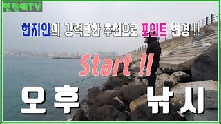 [멋진애TV][NicechildTV]]제주도를 낚다 […