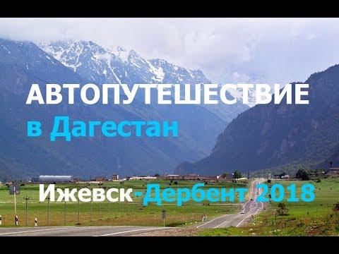Ижевск  - Махачкала - Дербент. (опасный???) Дагестан для отдыха. Отдых по-русски. Каспийское  море
