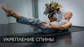 Йога дома. Комплекс упражнений для снятия напряжения и укрепления мышц спины