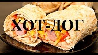 ХОТ-ДОГ В ЛАВАШЕ! Как приготовить хот-дог?! #хотдог