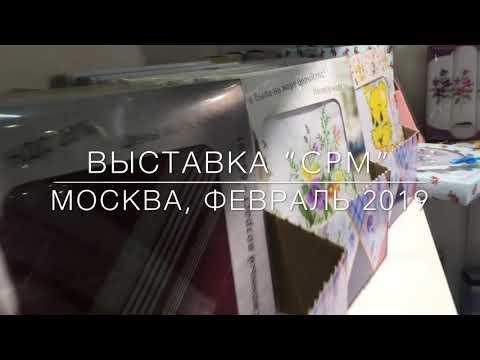 """Компания «Платки и шали» на выставке """"CPM"""", февраль 2019 г."""