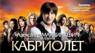 Кабриолет - Калина (Премьера!!!)