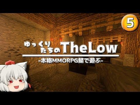 【マイクラ】ゆっくり達が本格MMORPG鯖で遊ぶ。#5【The Low】
