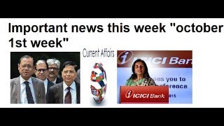 One Liner Current Affairs October 1st Week.... Important events in News this week....