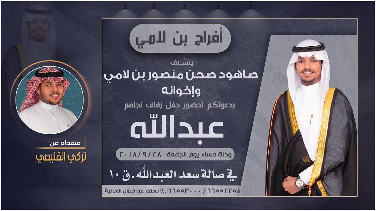 افراح بن لامي | حفل عبدالله صاهود بن لامي | مهداه من تركي ...