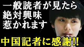 【羽生結弦】中国で発売された雑誌の中に羽生結弦選手についての記事も掲載!熱烈なファンのライターさんがいた!「とても良い記事ですね読めて嬉しいです」#yuzuruhanyu 羽生結弦 検索動画 26