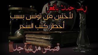 قصص رعب حقيقية | حدثت بالفعل لأختين من تونس بسبب أخطر كتب السحر | وحكاية مرعبة حدثت لمؤلف مصرى