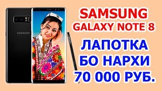 GALAXY NOTE 8 - ЛАПОТКА БО НАРХИ 70 000 РУБ.(, 2017-11-21T21:47:58.000Z)