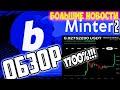 Minter 2 БОЛЬШИЕ Новости! Bip + 1700%! ИКСЫ! Обзор!