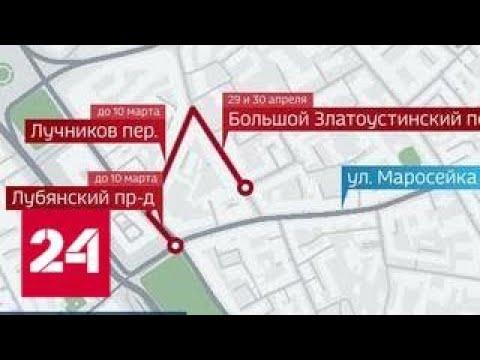 В центре столицы перекрыли несколько улиц - Россия 24