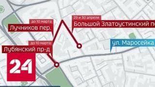 Смотреть видео В центре столицы перекрыли несколько улиц - Россия 24 онлайн
