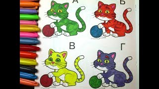 Cute Kittens 4 Cat Colorful Learning Color Kinderfun Coloring cat video Раскраска Кошечки Киндерфан