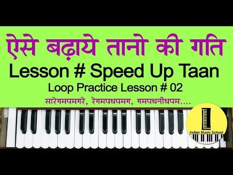 Loop Practice Lesson 02 | ऐसे तेज करे तानो की स्पीड  | Increasing taan speed | Indian Music School