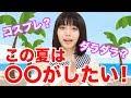 みおりんがこの夏にやりたいこと!! の動画、YouTube動画。